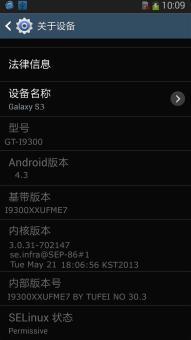 三星 I9300 (Galaxy SIII) 刷机包 bug修复加速 顺滑 精简稳定流畅省电ROM刷机包截图