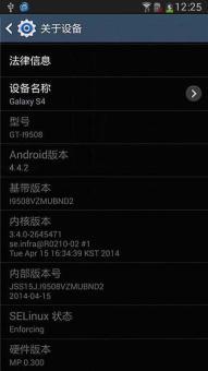 三星 I9508 (Galaxy S4) rom包 官方4.4.2精简深度优化 省电流畅 ROM刷机包截图