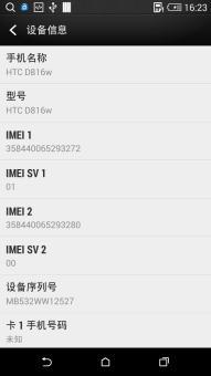 HTC Desire 816w(联通版) 刷机包 三星风格美化版 省电稳定 完美ROOT截图
