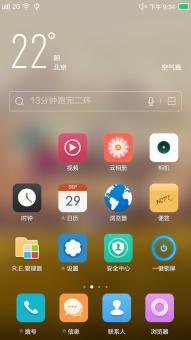 三星 I9300 (Galaxy SIII) 刷机包 YunOS(3.2.3) 省电 小清新 非常流ROM刷机包截图