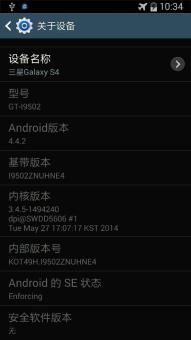 三星 I9502 (Galaxy S4) 刷机包 官方最新 信号增强  极致省电 内存优化版ROM刷机包截图