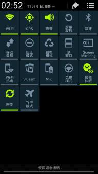 三星 I9300 (Galaxy SIII)  刷机包 最新官方稳定版 极度稳定流畅 极度精简省电ROM刷机包截图