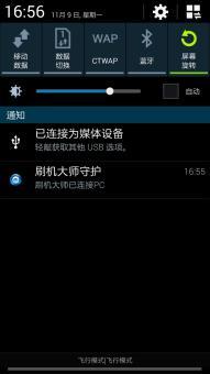三星 N9002 (Galaxy Note 3)刷机包 官方优化 极致顺滑 稳定省电 可长期使用ROM刷机包截图