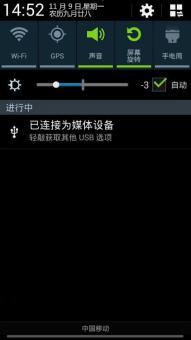 三星 N9002 (Galaxy Note 3) 刷机包 最新官方 省电稳定 适度精简优化版ROM刷机包截图
