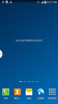 三星 N9006 (Galaxy Note 3) 刷机包 最新官方 省电稳定 适度精简优化版