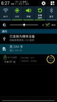 三星 N9006 (Galaxy Note 3) 刷机包 最新官方 省电稳定 适度精简优化版ROM刷机包截图