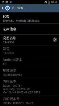 三星 I9300 (Galaxy SIII)刷机包 官方优化 极致顺滑 稳定省电 可长期使用ROM刷机包截图