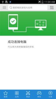三星 N7100 刷机包 官改版 最新省电安全 稳定流畅 极限优化