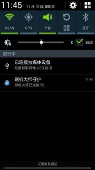 三星 I9502 (Galaxy S4)刷机包 官方4.4.2 信号增强 极致省电 内存优化版ROM刷机包截图