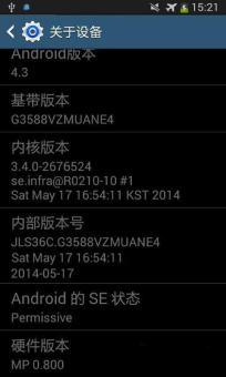三星 G3588V (Galaxy Core Lite 4G) 刷机包 基于官方 性能优化 极致精简