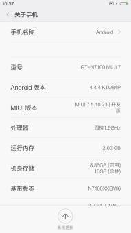 三星 N7100 刷机包 最新MIUI 7 稳定实用 系统加速运行 细节优化ROM刷机包截图