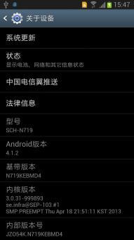 三星 N719 (Galaxy Note II) 刷机包 官方风格 纯净省电 稳定完善ROM刷机包截图