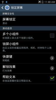 三星 I959 刷机包 官改版 最新省电安全 稳定流畅 极限优化ROM刷机包截图