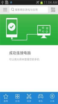 三星 N7102 刷机包 官改版 最新省电安全 稳定流畅 极限优化