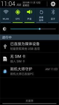 三星 N7102 刷机包 官改版 最新省电安全 稳定流畅 极限优化ROM刷机包截图