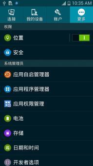 三星 I9505 (Galaxy S4)刷机包 官方4.4.2 精简省电 信号增强 大量优化 流畅版ROM刷机包截图