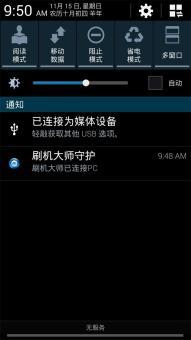 三星 N7100 (Galaxy Note II)刷机包 官方优化 极致顺滑 稳定省电 可长期使用ROM刷机包截图