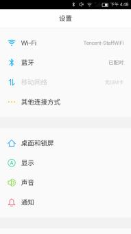 三星 N900 刷机包 TencentOS开放测试版151215简洁轻静ROM刷机包截图
