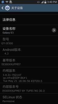 三星 I9300 (Galaxy SIII) 刷机包 基于官方精改包 流畅 原滋原味官方风格ROM刷机包截图
