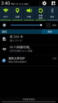 三星 N7100 (Galaxy Note II)刷机包 4.3对整个系统做了精简和优化ROM刷机包截图