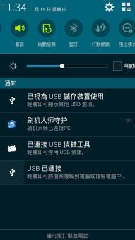 三星 Galaxy S5(G9008V) 刷机包 基于官4.4.2精简无用APK 全局zipaligROM刷机包截图