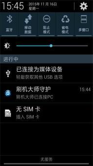 三星 N719 刷机包 官改版 最新省电安全 稳定流畅 极限优化ROM刷机包截图