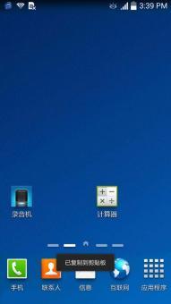 三星 N900 (Galaxy Note 3|国际版) 刷机包 基于官方4.4.2底包制作 深度精简