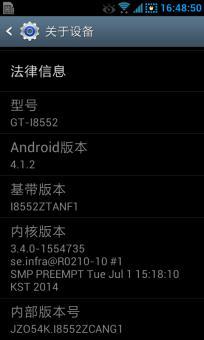 三星I8552 刷机包_ZCANG1特别精简版ROM刷机包截图