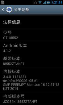 三星I8552 刷机包_ZTANF1_FM特别精简版ROM刷机包截图