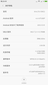 小米 Note 刷机包 MIUI7 双击开屏 最新开发版 主题破解 精简 初学者长期使用截图