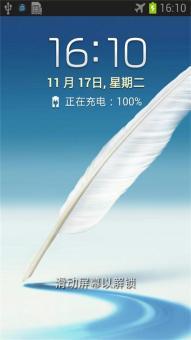 三星 N719 (Galaxy Note II)刷机包 官方优化 极致顺滑 稳定省电 可长期使用