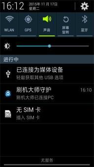 三星 N719 (Galaxy Note II)刷机包 官方优化 极致顺滑 稳定省电 可长期使用ROM刷机包截图