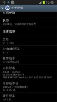 三星 N7108(Galaxy Note II)刷机包 官方优化 极致顺滑 稳定省电 可长期使用ROM刷机包截图