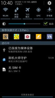 三星N7100 官方4.1.2纯净版 精简流畅 长久使用刷机包ROM刷机包截图
