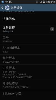 三星 I9502 (Galaxy S4) 刷机包 官方精简 优化电量耗损 原版超流畅ROM刷机包截图