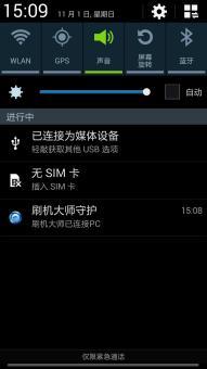三星I9502刷机包 V3.0 最新官方制作ROM 省电 清晰ROM刷机包截图