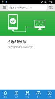 三星 I9502 刷机包 官改版 最新省电安全 稳定流畅 极限优化