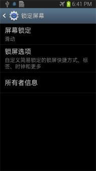 三星 N7102 (Galaxy Note II)刷机包 官方优化 极致顺滑 稳定省电 可长期使用ROM刷机包截图