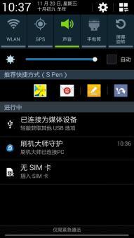 三星 N900 刷机包 官方系统深度定制 大量优化 稳定流畅版ROM刷机包截图