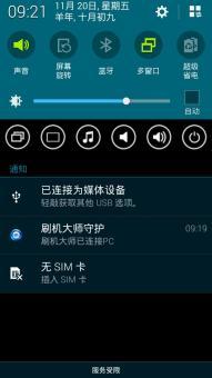三星 N7100 (Galaxy Note II)刷机包 官方稳定版 最精简 内存少 更省电 速度快ROM刷机包截图
