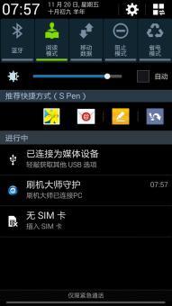 三星 N900 (Galaxy Note 3|国际版)刷机包 官方4.4.2 系统深度精简优化 省电ROM刷机包截图