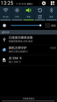 三星N7100 刷机包 V2.0 最新制作ROM 官方4.3系统 省电 清晰ROM刷机包截图