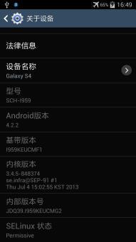 三星 I959 (Galaxy S4)刷机包 官方优化 极致顺滑 稳定省电 可长期使用ROM刷机包截图