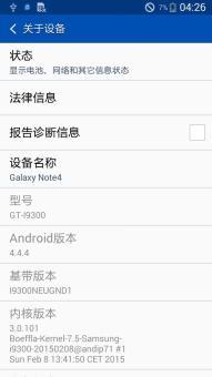 三星 I9300 (Galaxy SIII) 刷机包 信号优化 极致省电 NOTE4风格 ROM刷机包截图