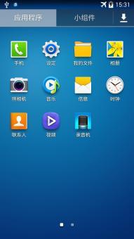三星 I9508 (Galaxy S4)刷机包 官方优化 极致顺滑 稳定省电 可长期使用ROM刷机包截图