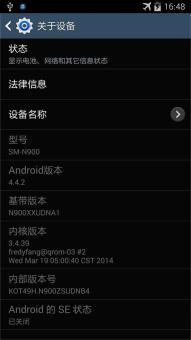 三星 N900 (Galaxy Note 3|国际版)刷机包 官方优化 极致顺滑 稳定省电 可长期使ROM刷机包截图