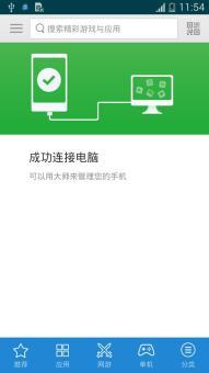 三星 G9008W (Galaxy S5) 刷机包 基于官方版本 大量优化 稳定流畅ROM刷机包截图