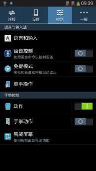 三星 I959 (Galaxy S4) 刷机包 最新官方优化 纯净顺滑流畅版ROM刷机包截图