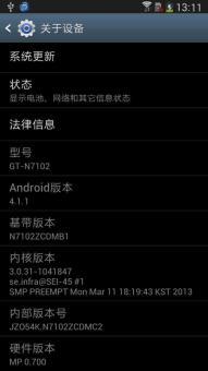 三星 N7102 (Galaxy Note II) 刷机包 4.1.1进行精简优化 超级省电ROM刷机包截图