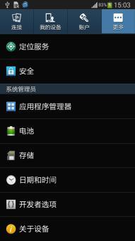 三星N9002 刷机包 V2.0 功能完整 稳定 正式版ROM刷机包截图